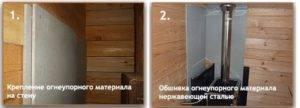 Расстояние от стены до печки в бане