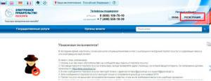 Оплата водоснабжения по счетчику через интернет