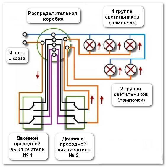 Схема проходного выключателя света