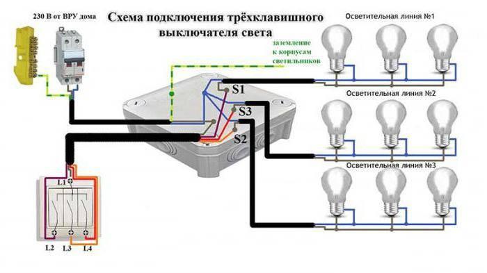 Как подключить трехклавишный выключатель схема подключения