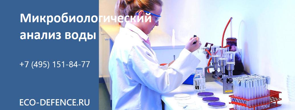 Микробиологический анализ воды